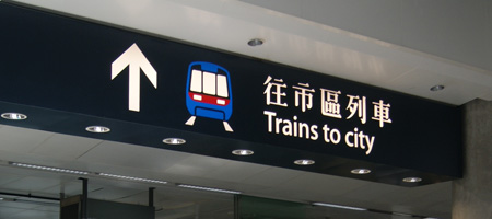 hong kong airport express trains to city